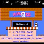 オバケのQ太郎 ワンワンパニックのプレイ日記1:レトロゲーム(ファミコン)_挿絵1