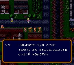 バズー!魔法世界のプレイ日記8:レトロゲーム(スーファミ)_挿絵23