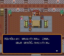 バズー!魔法世界のプレイ日記14:レトロゲーム(スーファミ)_挿絵8