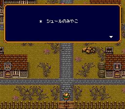バズー!魔法世界のプレイ日記11:レトロゲーム(スーファミ)_挿絵25