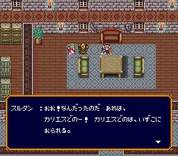 バズー!魔法世界のプレイ日記14:レトロゲーム(スーファミ)_挿絵16