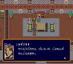 バズー!魔法世界のプレイ日記14:レトロゲーム(スーファミ)_挿絵5