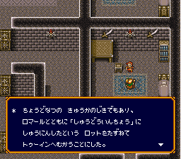 バズー!魔法世界のプレイ日記15:レトロゲーム(スーファミ)_挿絵4