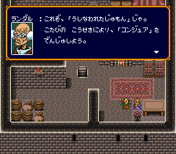 バズー!魔法世界のプレイ日記15:レトロゲーム(スーファミ)_挿絵2