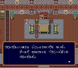 バズー!魔法世界のプレイ日記14:レトロゲーム(スーファミ)_挿絵7