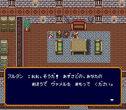 バズー!魔法世界のプレイ日記14:レトロゲーム(スーファミ)_挿絵17