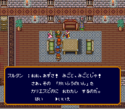 バズー!魔法世界のプレイ日記14:レトロゲーム(スーファミ)_挿絵4