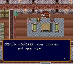 バズー!魔法世界のプレイ日記14:レトロゲーム(スーファミ)_挿絵12