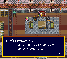 バズー!魔法世界のプレイ日記14:レトロゲーム(スーファミ)_挿絵11