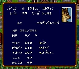 バズー!魔法世界のプレイ日記16:レトロゲーム(スーファミ)_挿絵41