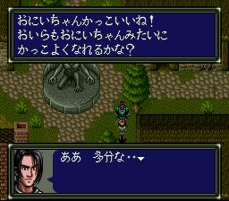 ダークキングダムのプレイ日記4:レトロゲーム(スーファミ)_挿絵2