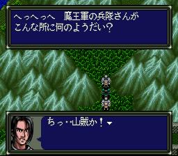 ダークキングダムのプレイ日記4:レトロゲーム(スーファミ)_挿絵11