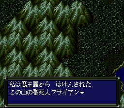 ダークキングダムのプレイ日記5:レトロゲーム(スーファミ)_挿絵22
