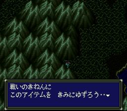 ダークキングダムのプレイ日記5:レトロゲーム(スーファミ)_挿絵24