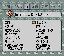 ライブ・ア・ライブのプレイ日記47:レトロゲーム(スーファミ)_挿絵8