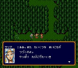 バズー!魔法世界のプレイ日記26:レトロゲーム(スーファミ)_挿絵9