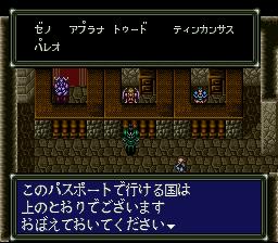 ダークキングダムのプレイ日記13:レトロゲーム(スーファミ)_挿絵12