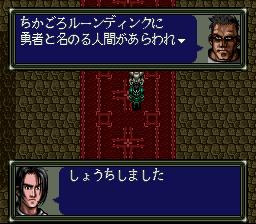 ダークキングダムのプレイ日記17:レトロゲーム(スーファミ)_挿絵3