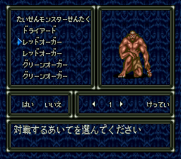 ダークキングダムのプレイ日記13:レトロゲーム(スーファミ)_挿絵8