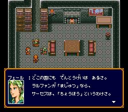 バズー!魔法世界のプレイ日記24:レトロゲーム(スーファミ)_挿絵21