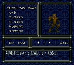 ダークキングダムのプレイ日記11:レトロゲーム(スーファミ)_挿絵9