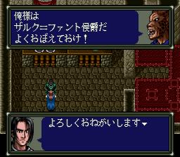 ダークキングダムのプレイ日記13:レトロゲーム(スーファミ)_挿絵6