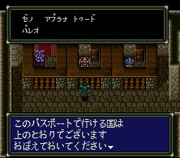 ダークキングダムのプレイ日記11:レトロゲーム(スーファミ)_挿絵15