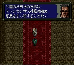 ダークキングダムのプレイ日記13:レトロゲーム(スーファミ)_挿絵2