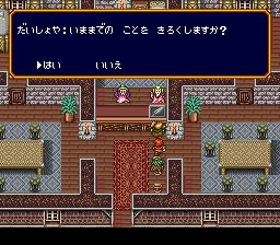 バズー!魔法世界のプレイ日記24:レトロゲーム(スーファミ)_挿絵32