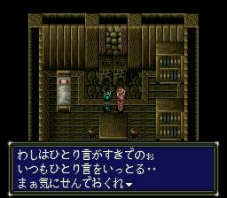ダークキングダムのプレイ日記11:レトロゲーム(スーファミ)_挿絵22
