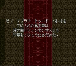 ダークキングダムのプレイ日記13:レトロゲーム(スーファミ)_挿絵1