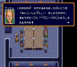 バズー!魔法世界のプレイ日記26:レトロゲーム(スーファミ)_挿絵15