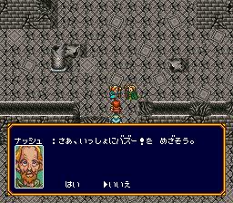 バズー!魔法世界のプレイ日記28:レトロゲーム(スーファミ)_挿絵21