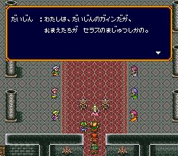バズー!魔法世界のプレイ日記24:レトロゲーム(スーファミ)_挿絵10