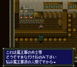 ダークキングダムのプレイ日記13:レトロゲーム(スーファミ)_挿絵16