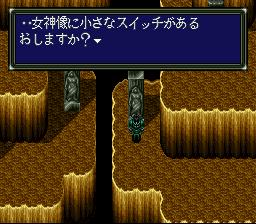 ダークキングダムのプレイ日記32:レトロゲーム(スーファミ)_挿絵9