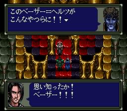 ダークキングダムのプレイ日記32:レトロゲーム(スーファミ)_挿絵38
