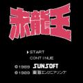 赤龍王のプレイ日記1:レトロゲーム(ファミコン)_挿絵1