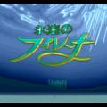 永遠のフィレーナのプレイ日記1:レトロゲーム(スーファミ)_挿絵1