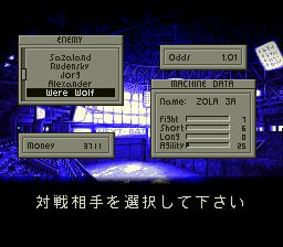 フロントミッションのプレイ日記3:レトロゲーム(スーファミ)_挿絵1