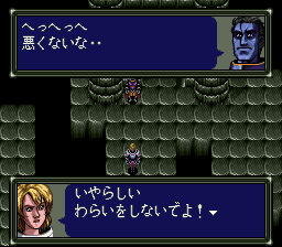 ダークキングダムのプレイ日記32:レトロゲーム(スーファミ)_挿絵28