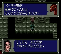 ダークキングダムのプレイ日記32:レトロゲーム(スーファミ)_挿絵24