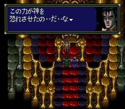 ダークキングダムのプレイ日記32:レトロゲーム(スーファミ)_挿絵49