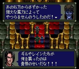ダークキングダムのプレイ日記32:レトロゲーム(スーファミ)_挿絵34