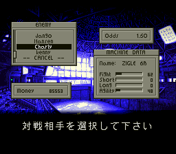 フロントミッションのプレイ日記7:レトロゲーム(スーファミ)_挿絵20