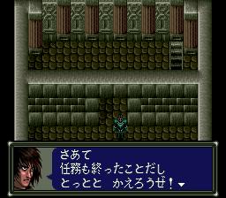 ダークキングダムのプレイ日記12:レトロゲーム(スーファミ)_挿絵14