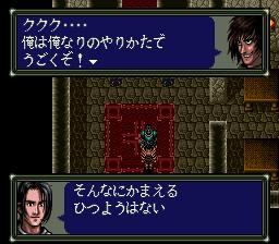 ダークキングダムのプレイ日記10:レトロゲーム(スーファミ)_挿絵24