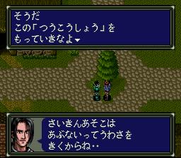 ダークキングダムのプレイ日記12:レトロゲーム(スーファミ)_挿絵2