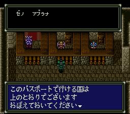 ダークキングダムのプレイ日記3:レトロゲーム(スーファミ)_挿絵17