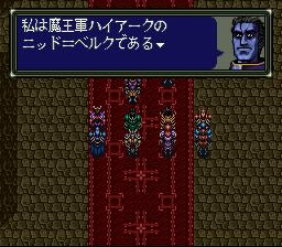ダークキングダムのプレイ日記1:レトロゲーム(スーファミ)_挿絵16